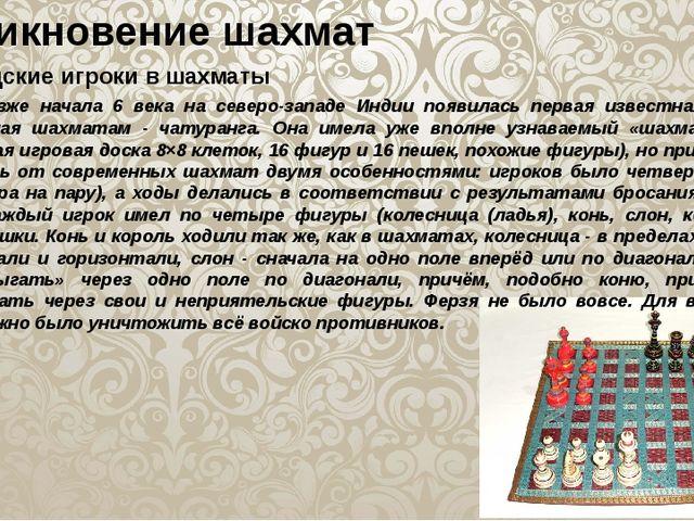 Персидские игроки в шахматы   Не позже начала 6 века на северо-западе И...
