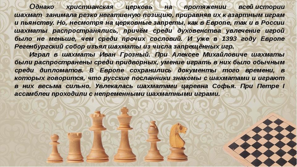 Однако христианская церковь на протяжении всейистории шахматзанимала ре...