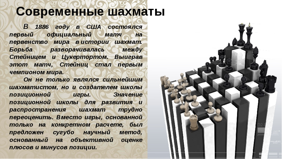 Современные шахматы В 1886 году в США состоялся первый официальный матч на п...