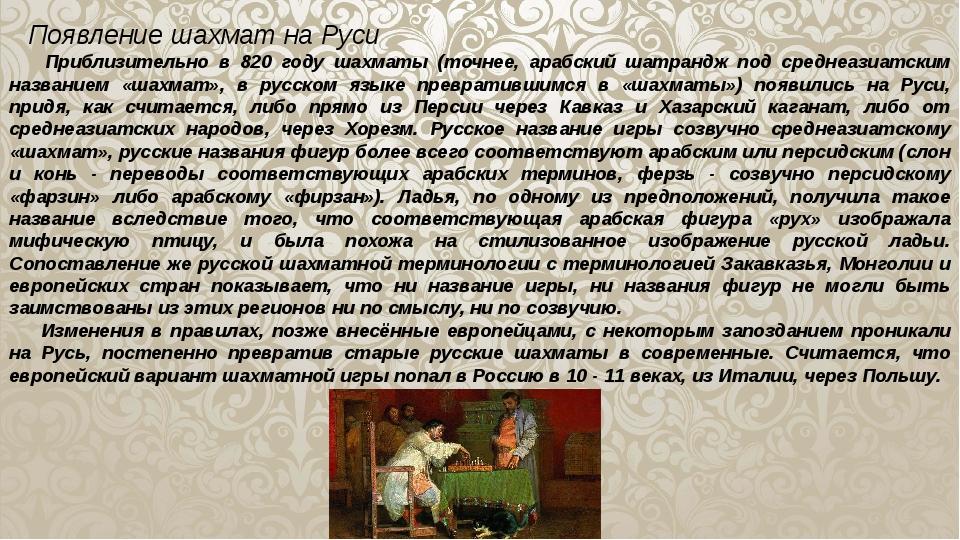 Появление шахмат на Руси   Приблизительно в 820 году шахматы (точнее, а...