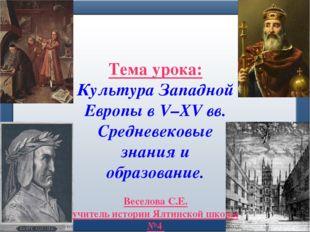 Тема урока: Культура Западной Европы вV–XV вв. Средневековые знания и образо