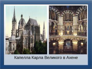 Капелла Карла Великого в Ахене