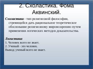2. Схоластика. Фома Аквинский. Схоластика - тип религиозной философии, стремя