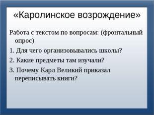 «Каролинское возрождение» Работа с текстом по вопросам: (фронтальный опрос) 1