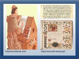 Переписывание книг Каролингский минускул
