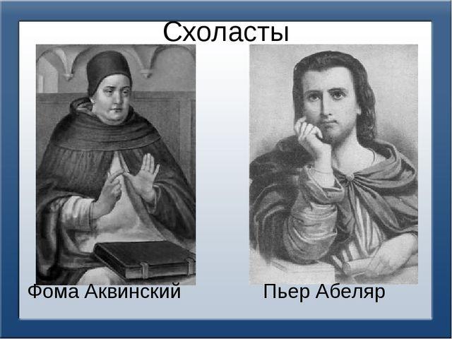 Схоласты Пьер Абеляр Фома Аквинский