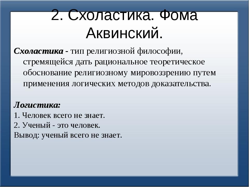 2. Схоластика. Фома Аквинский. Схоластика - тип религиозной философии, стремя...