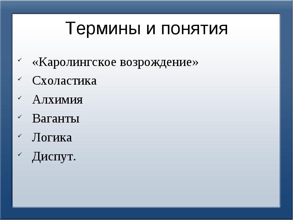Термины и понятия «Каролингское возрождение» Схоластика Алхимия Ваганты Логик...