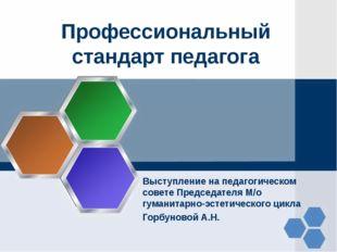 Профессиональный стандарт педагога Выступление на педагогическом совете Предс