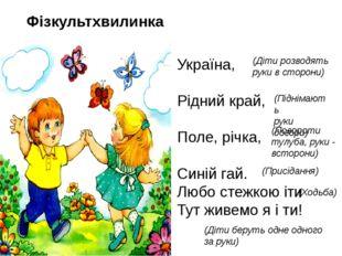 Фізкультхвилинка Україна, Рідний край, Поле, річка, Синій гай. Любо стежкою і