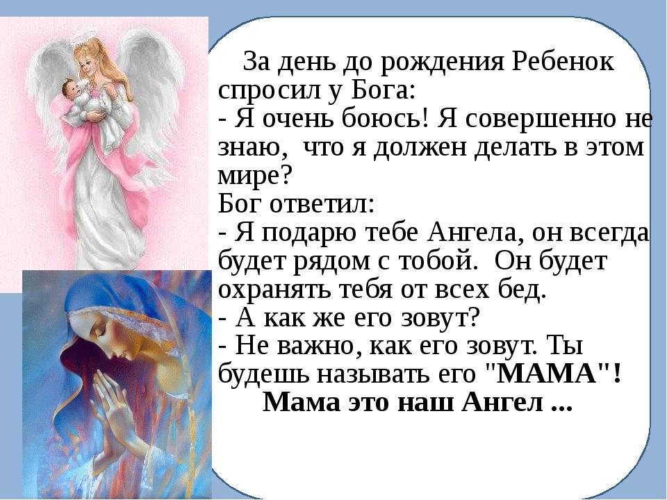 Мама это ангел только без крыльев стихи
