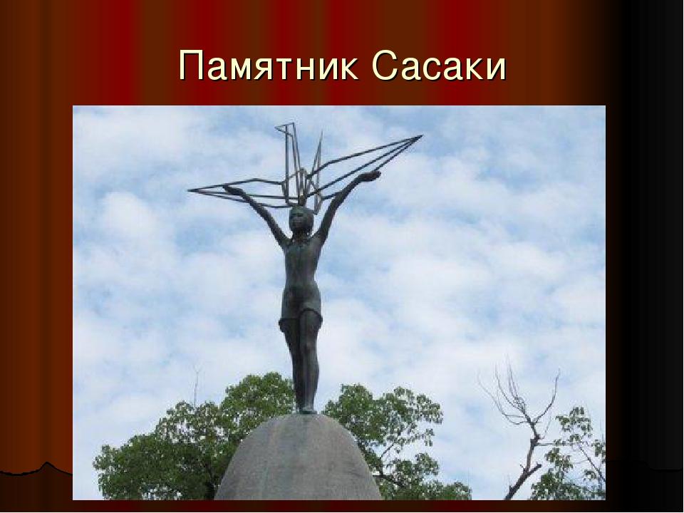 Памятник Сасаки