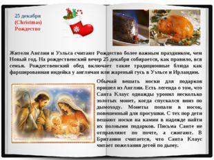 25 декабря (Christmas) Рождество Жители Англии и Уэльса считают Рождество бол
