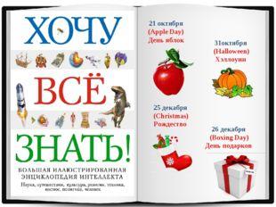 21 октября (Apple Day) День яблок 31октября (Halloween) Хэллоуин 25 декабря (