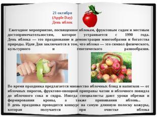 21 октября (Apple Day) День яблок Ежегодное мероприятие, посвященное яблокам,