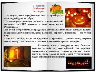 31октября (Halloween) Хэллоуин Хэллоуин, или канун Дня всех святых, празднует