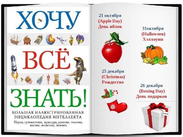 21 октября (Apple Day) День яблок 31октября (Halloween) Хэллоуин 25 декабря (...