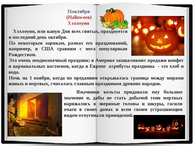 31октября (Halloween) Хэллоуин Хэллоуин, или канун Дня всех святых, празднует...