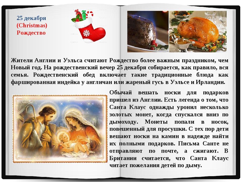 25 декабря (Christmas) Рождество Жители Англии и Уэльса считают Рождество бол...