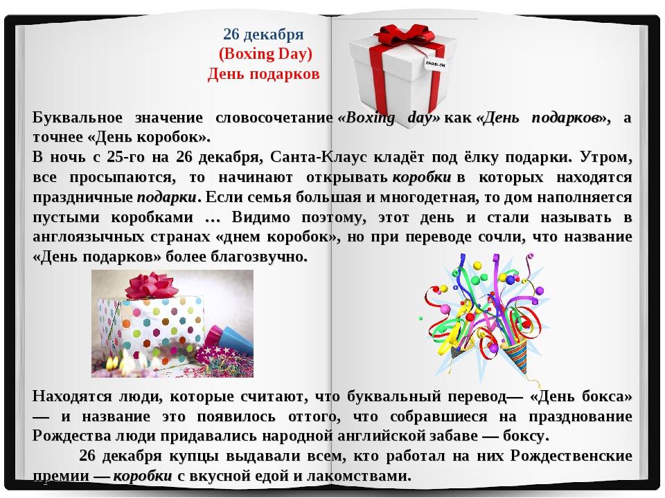 26 декабря (Boxing Day) День подарков Буквальное значение словосочетание«Box...