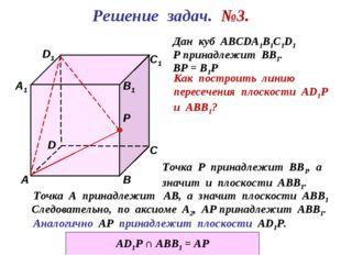 Решение задач. №3. D1 В А D С1 С В1 Р А1 Дан куб АВСDА1В1С1D1 Р принадлежит В