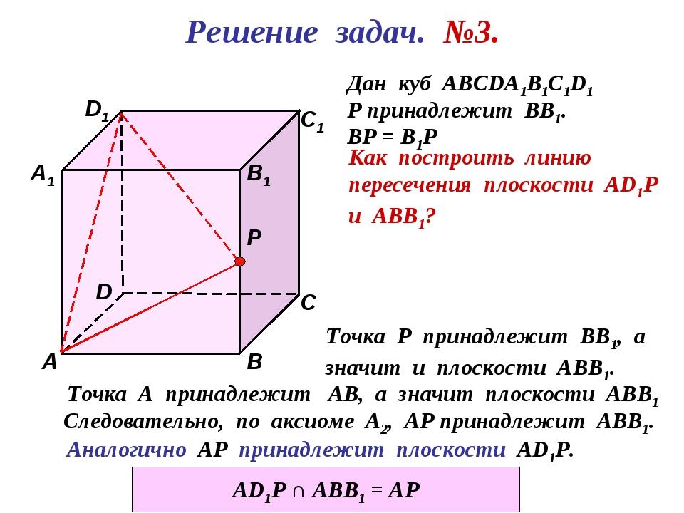 Решение задач. №3. D1 В А D С1 С В1 Р А1 Дан куб АВСDА1В1С1D1 Р принадлежит В...