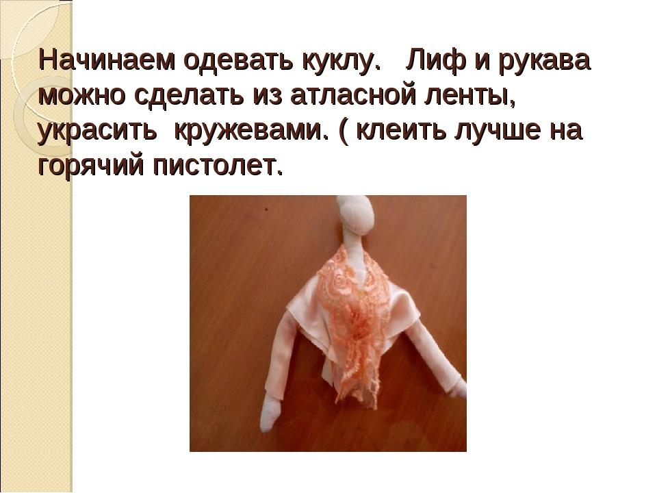 Начинаем одевать куклу. Лиф и рукава можно сделать из атласной ленты, украсит...