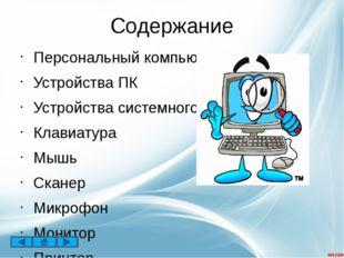 Все устройства, входящие в состав ПК, можно разделить на 2 группы: Устройства