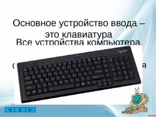 Сканер используется для ввода в компьютер всевозможных графических изображени