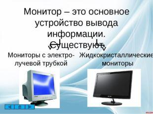 Вопросы: Что такое персональный компьютер? Какие устройства входят в состав с