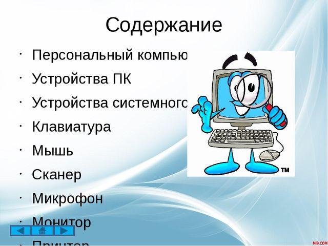 Все устройства, входящие в состав ПК, можно разделить на 2 группы: Устройства...