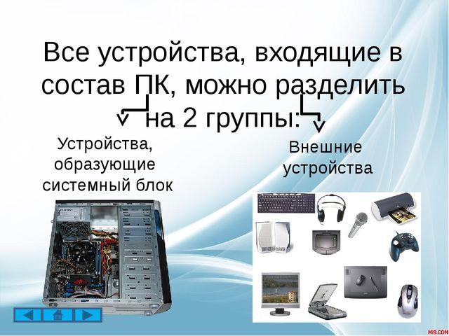 Все устройства компьютера, которые не входят в состав системного блока называ...