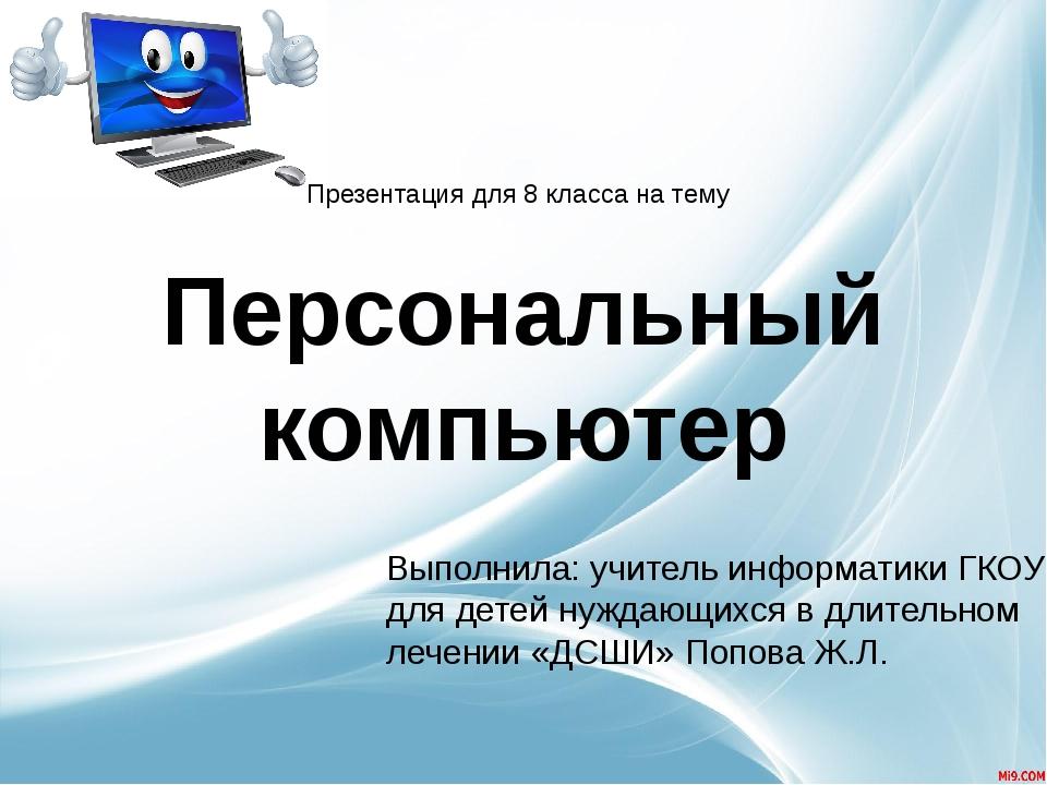 Персональный компьютер (ПК) – компьютер многоцелевого назначения, предназначе...