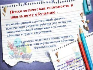 «Быть готовым к школе – не значит уметь читать, писать и считать. Быть готов