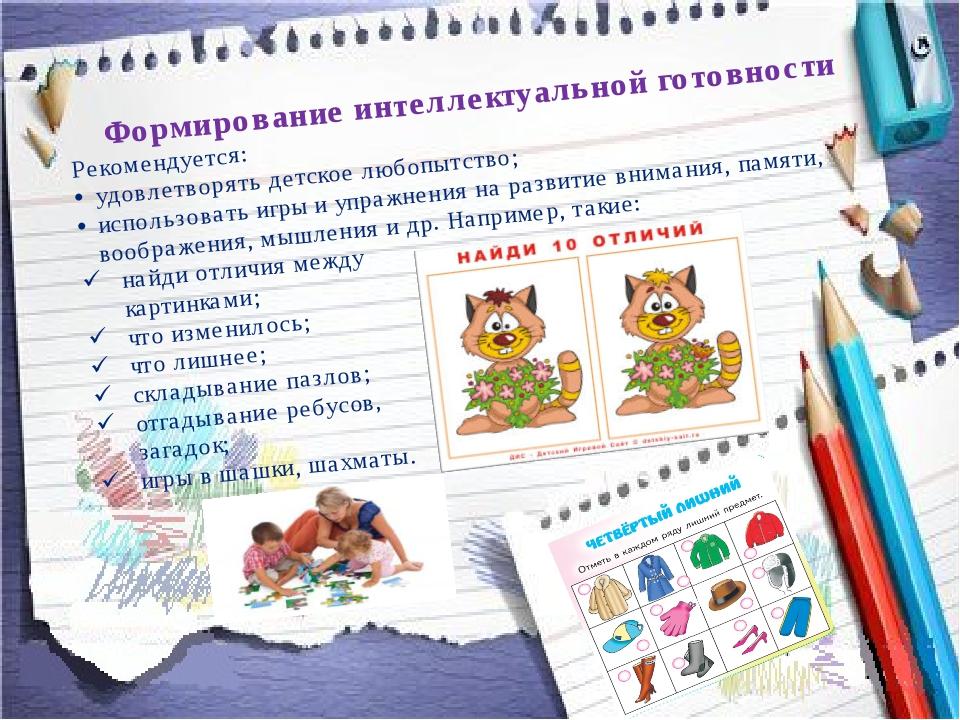 Формирование интеллектуальной готовности Рекомендуется: удовлетворять детско...