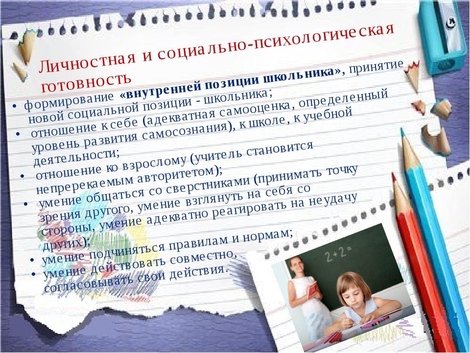 Личностная и социально-психологическая готовность формирование «внутренней п...