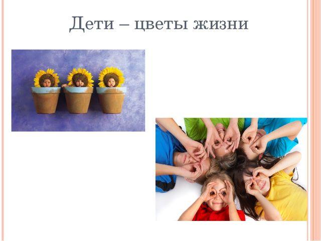 Дети – цветы жизни