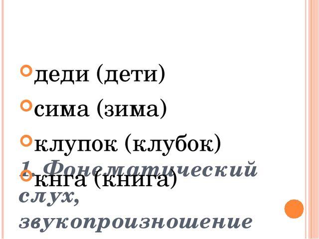 1. Фонематический слух, звукопроизношение деди (дети) сима (зима) клупок (...