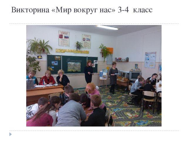 Викторина «Мир вокруг нас» 3-4 класс