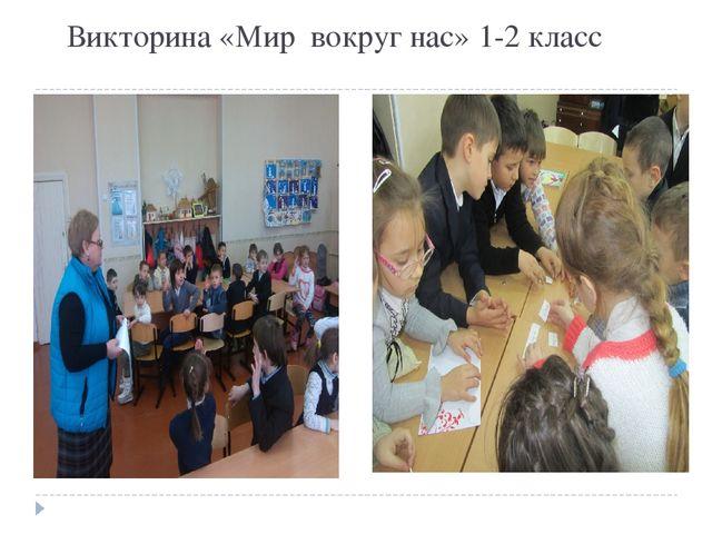 Викторина «Мир вокруг нас» 1-2 класс