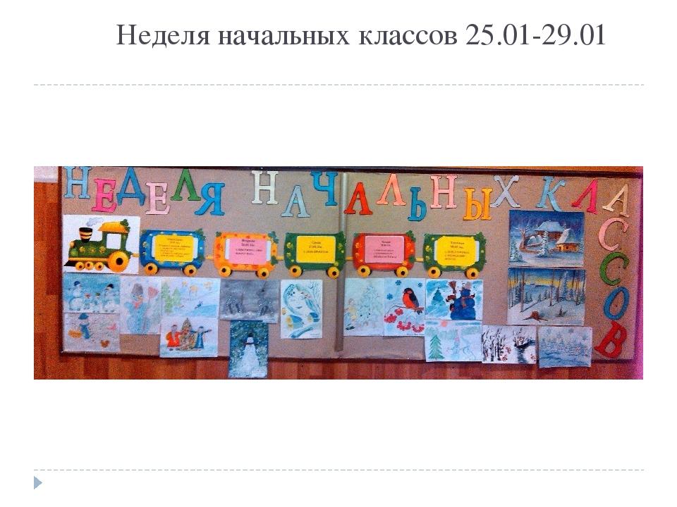 Неделя начальных классов 25.01-29.01