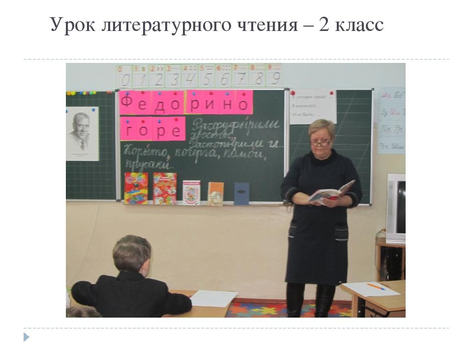 Урок литературного чтения – 2 класс