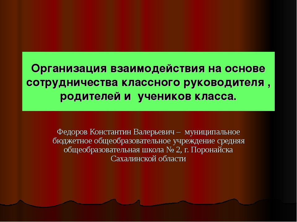 Организация взаимодействия на основе сотрудничества классного руководителя ,...