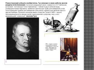 1635-1703 Разносторонний учёный и изобретатель, Гук затронул в своих работах