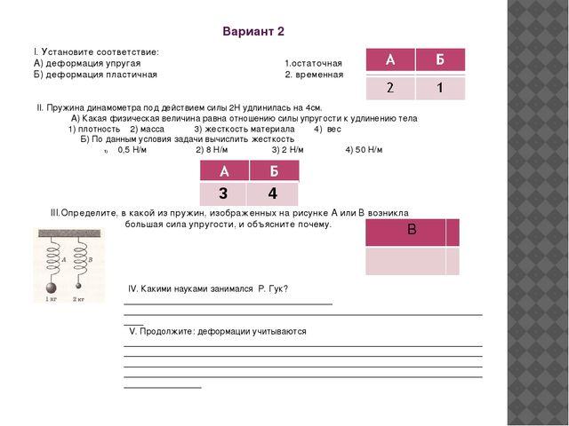 Вариант 2 I. Установите соответствие: А) деформация упругая 1.остаточная Б) д...
