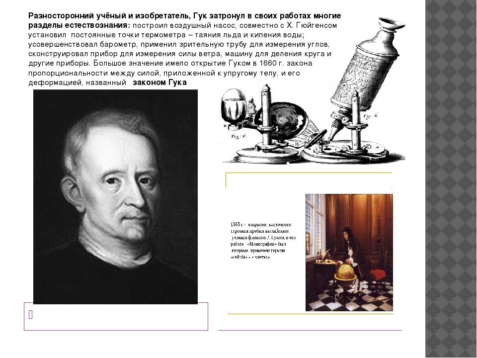 1635-1703 Разносторонний учёный и изобретатель, Гук затронул в своих работах...