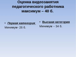 Оценка видеозанятия педагогического работника максимум – 40 б. Первая категор