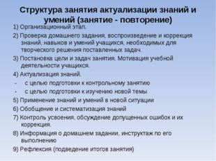 Структура занятия актуализации знаний и умений (занятие - повторение) 1) Орга
