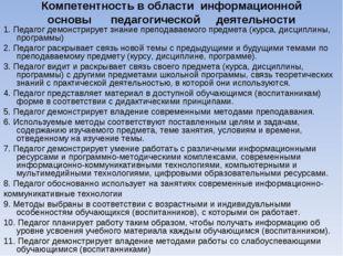Компетентность в области информационной основы педагогической деятельности 1.