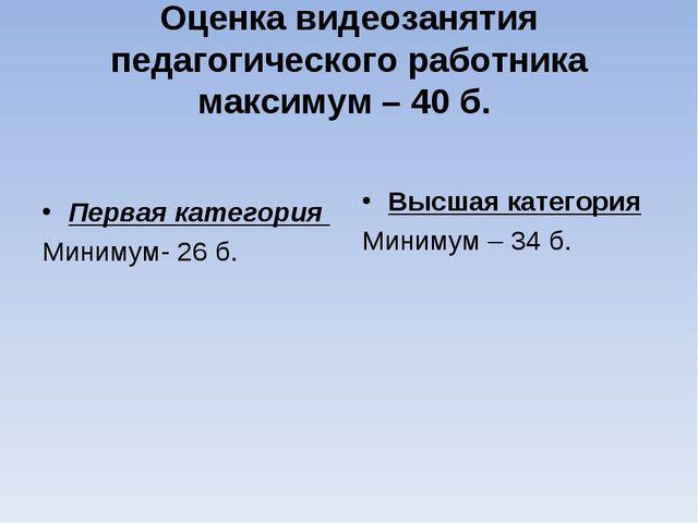 Оценка видеозанятия педагогического работника максимум – 40 б. Первая категор...